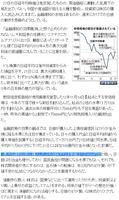 日銀etf平均購入単価.JPG
